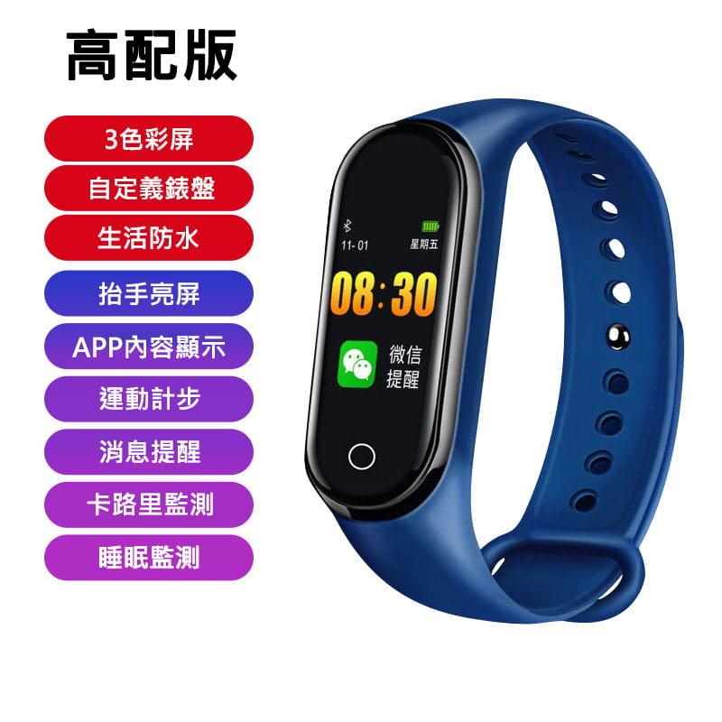 智能手環手表運動計步器男女學生防水電子情侶手環5代多功能適用小米4蘋果oppo華為手機 0