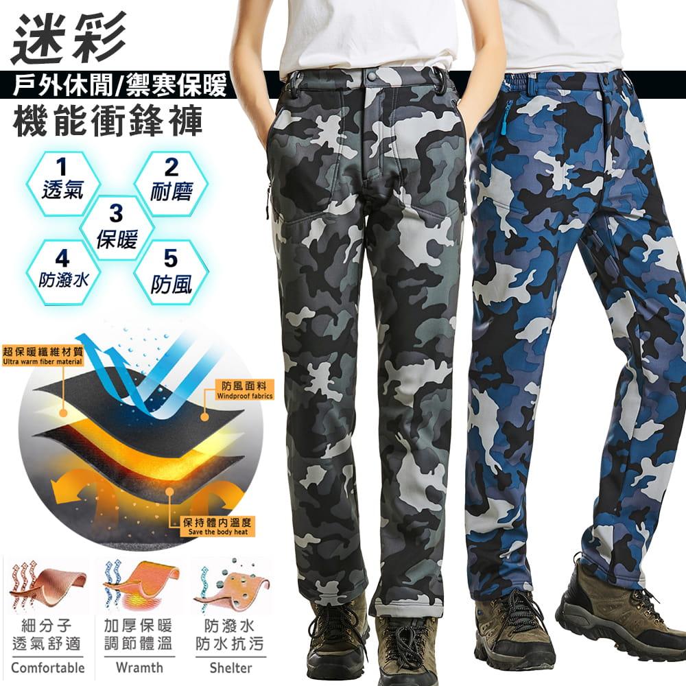 【NEW FORCE】迷彩戶外機能保暖衝鋒褲-男女款 0