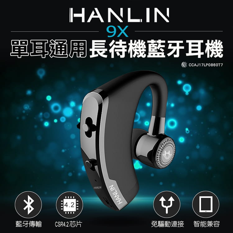 9X 單耳通用長待機藍芽耳機