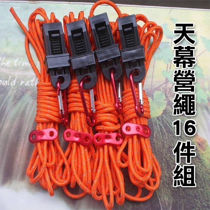 露營天幕營繩16件組 1