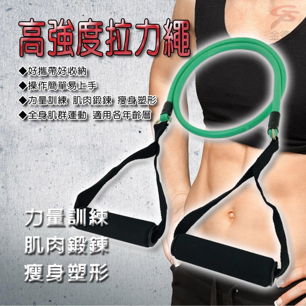 【金德恩】MIT 健美王之臂力訓練單管彈性瑜珈阻力拉繩 1