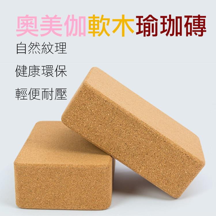 奧美伽 軟木瑜珈磚 0