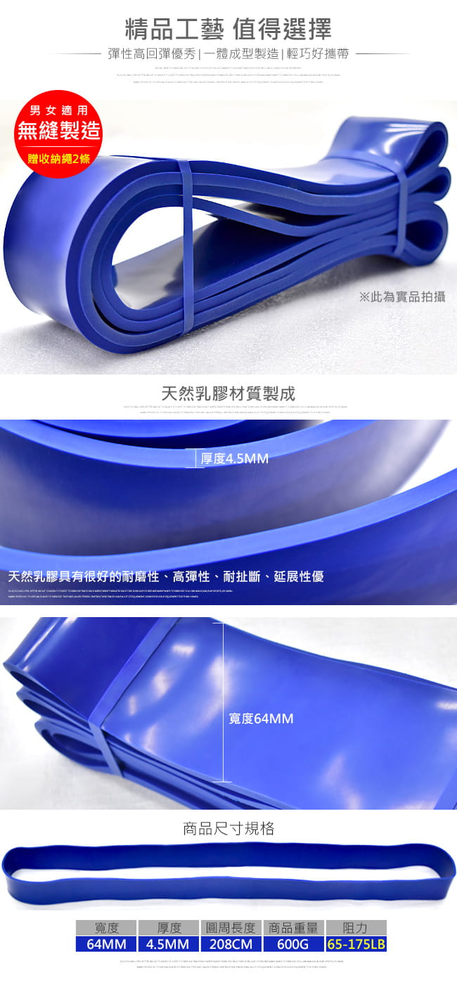 175磅大環狀彈力帶(64MM)/LATEX乳膠阻力繩/手足阻力帶運動拉力帶/彈力繩抗拉力繩 6