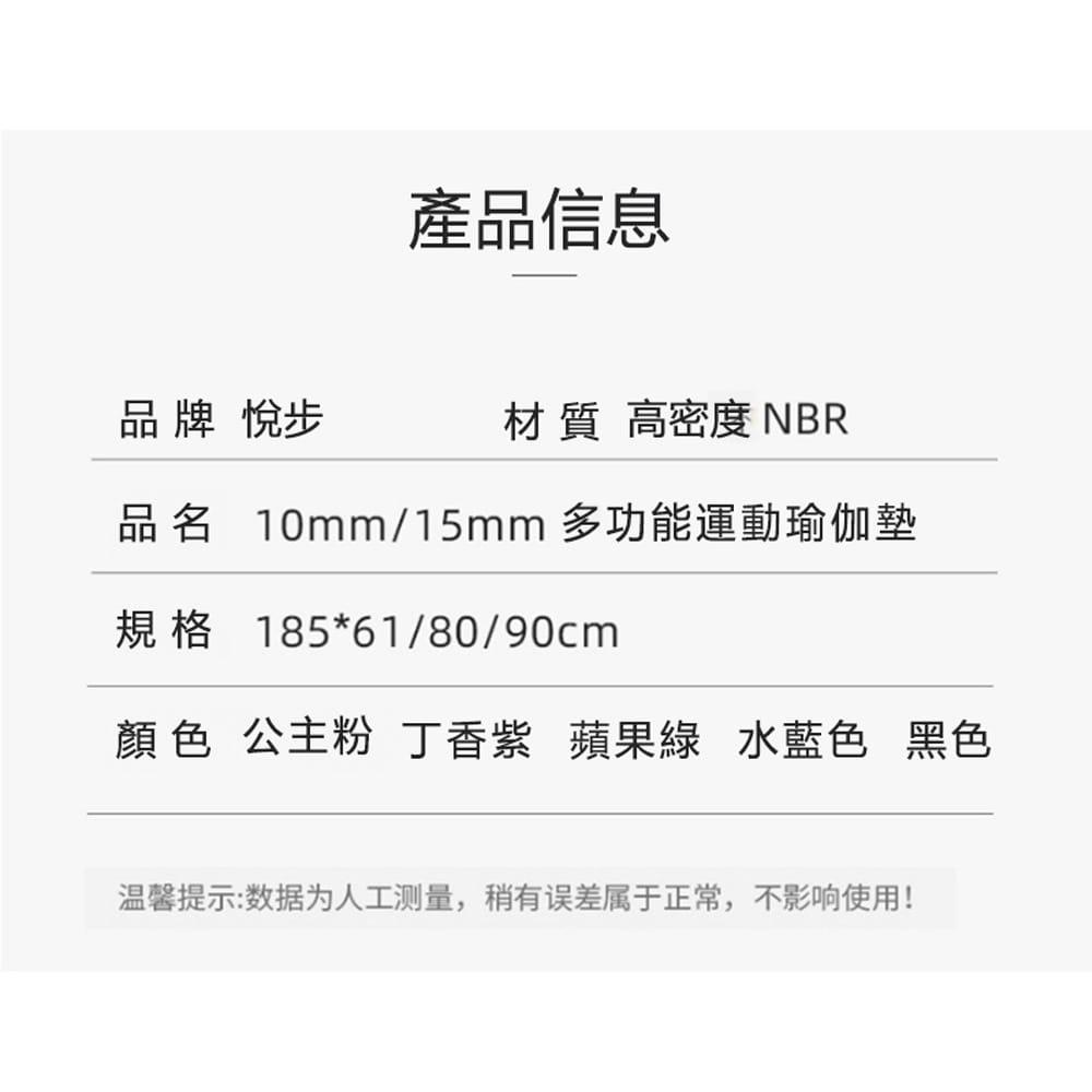 15mm加厚加長防滑彈力瑜珈墊(附贈 綁帶+揹袋,3色可選) 15