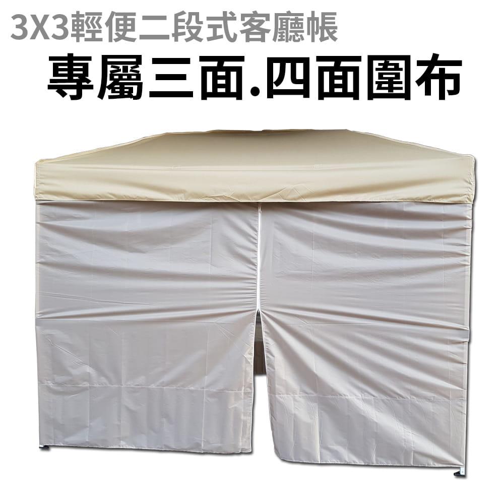 3x3 戶外遮陽伸縮客廳帳/炊事帳 專屬圍布下標區 (不含客廳帳) 0