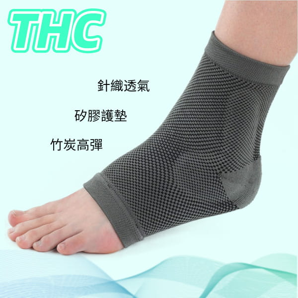 【居家醫療護具】【THC】竹炭矽膠醫療護踝 0