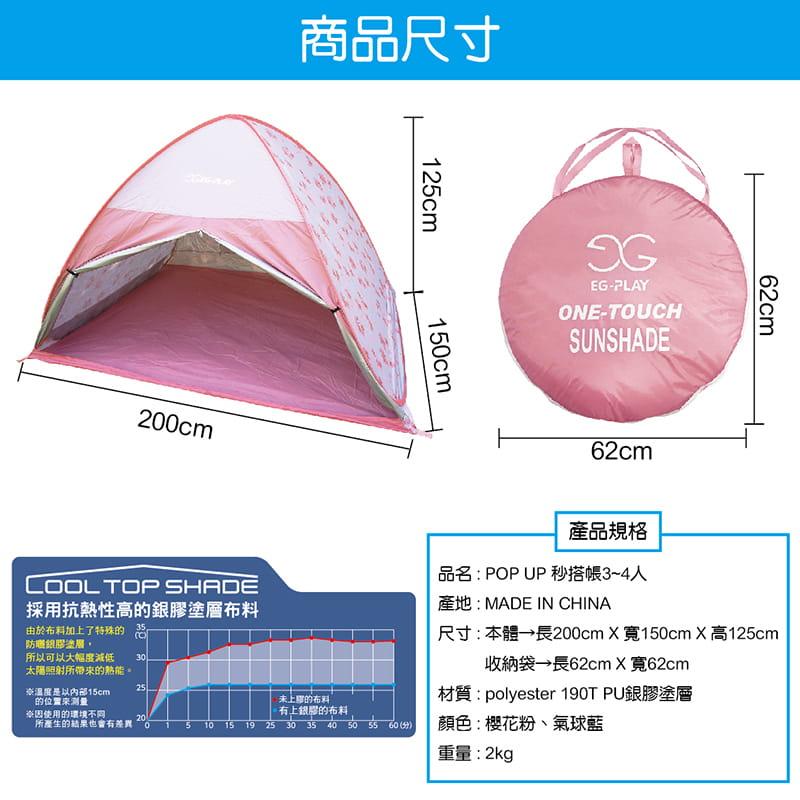 【EG-PLAY】秒搭防曬帳篷 -有門款 抗UV/野餐/沙灘 12
