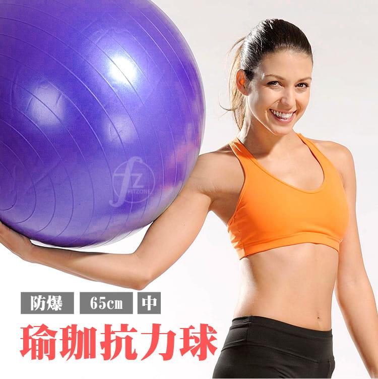 【ABSport】65cm 防爆瑜珈球/韻律球/球彈力球/抗力球/運動球/健身球/復健球/感覺統合球 0