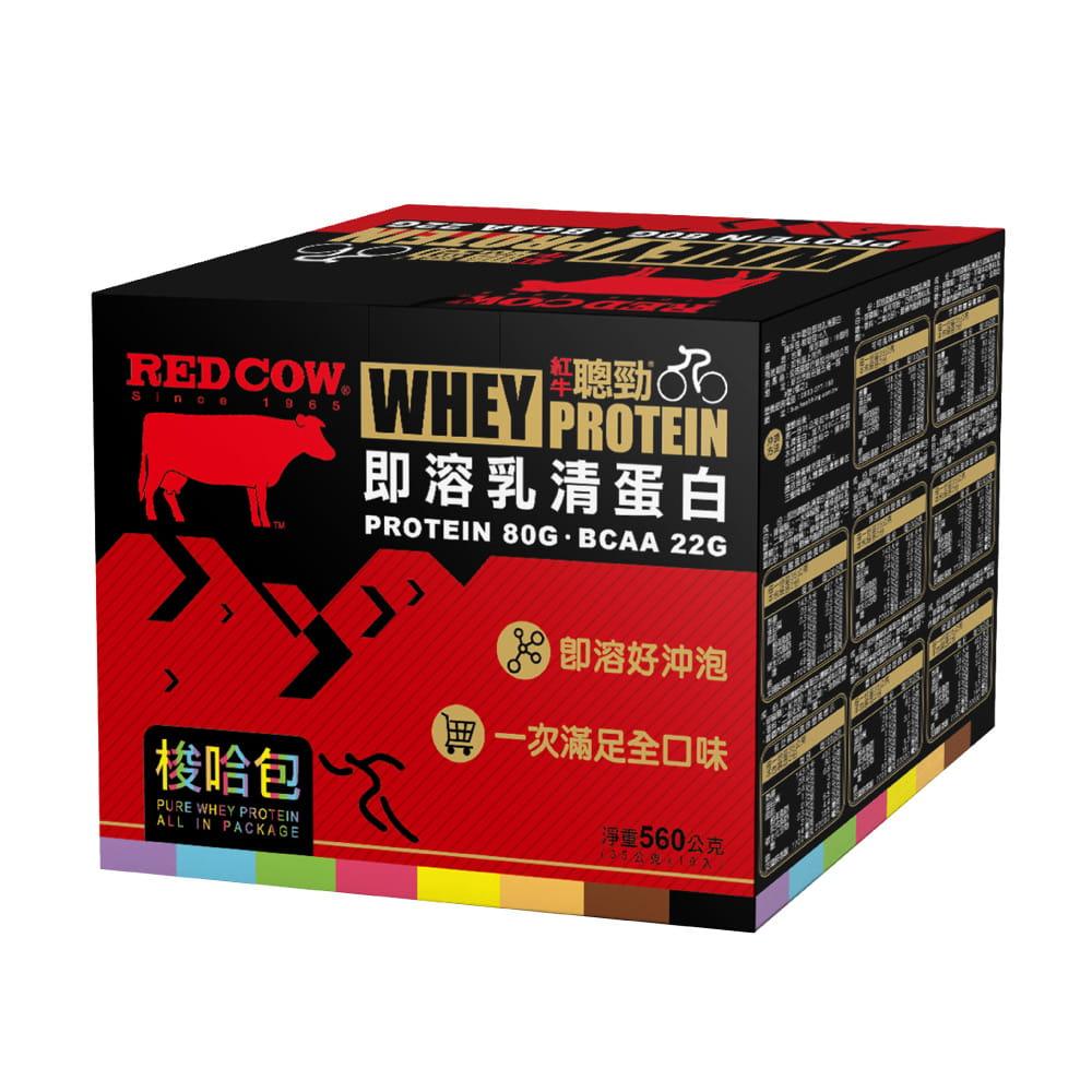 【RED COW紅牛聰勁 】聰勁即溶乳清蛋白隨手包-梭哈包(35gX16包) 0