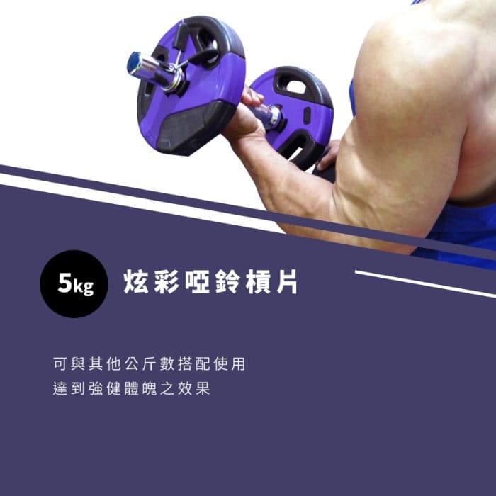 【Healgenart】5kg炫彩啞鈴槓片 1