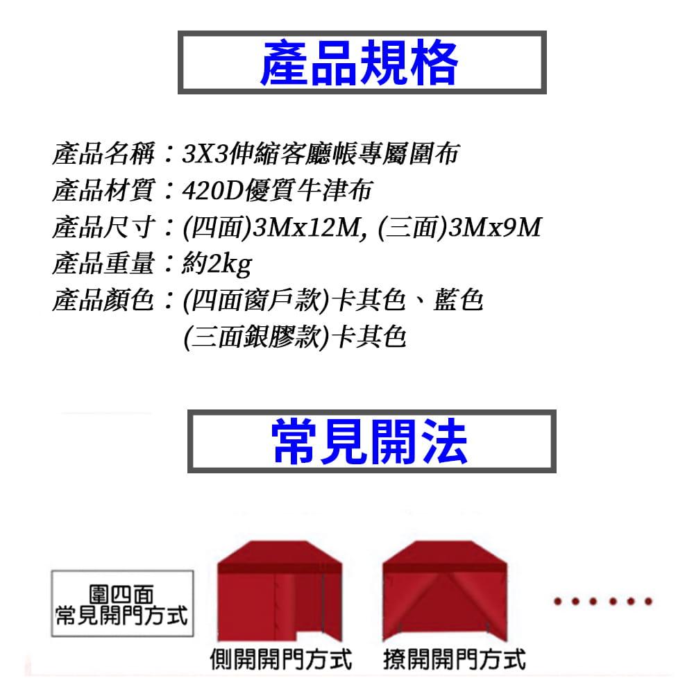 3x3 戶外遮陽伸縮客廳帳/炊事帳 專屬圍布下標區 (不含客廳帳) 6