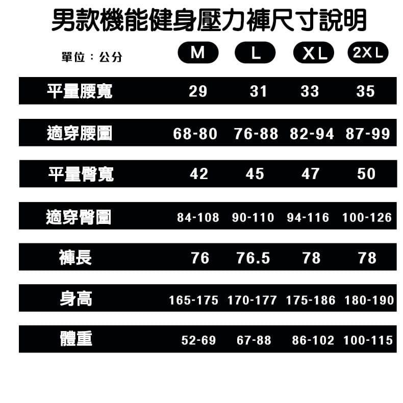 【ELASTI】男款機能健身壓力褲 10