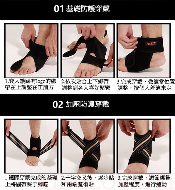 AOLIKES 繃帶加壓運動護踝 5
