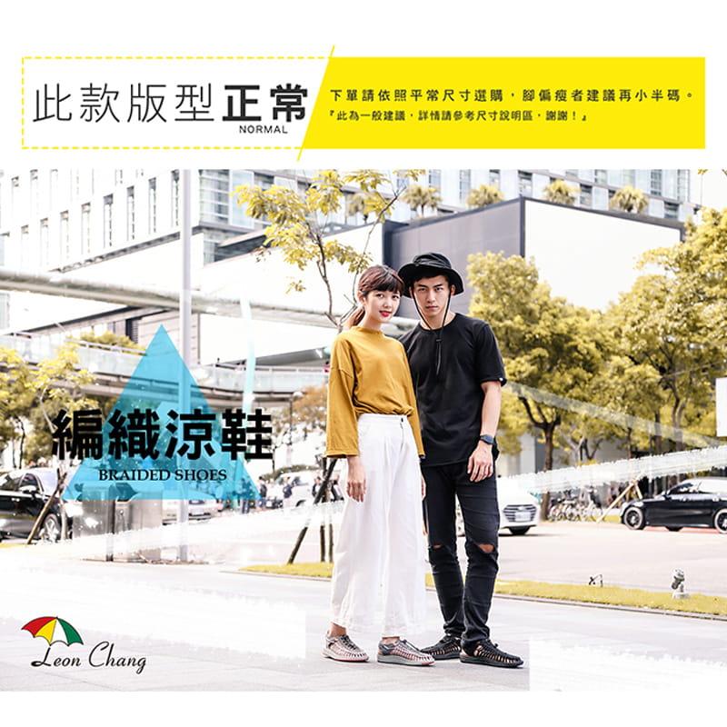【Leon Chang】【LC雨傘】 編織運動涼鞋 1