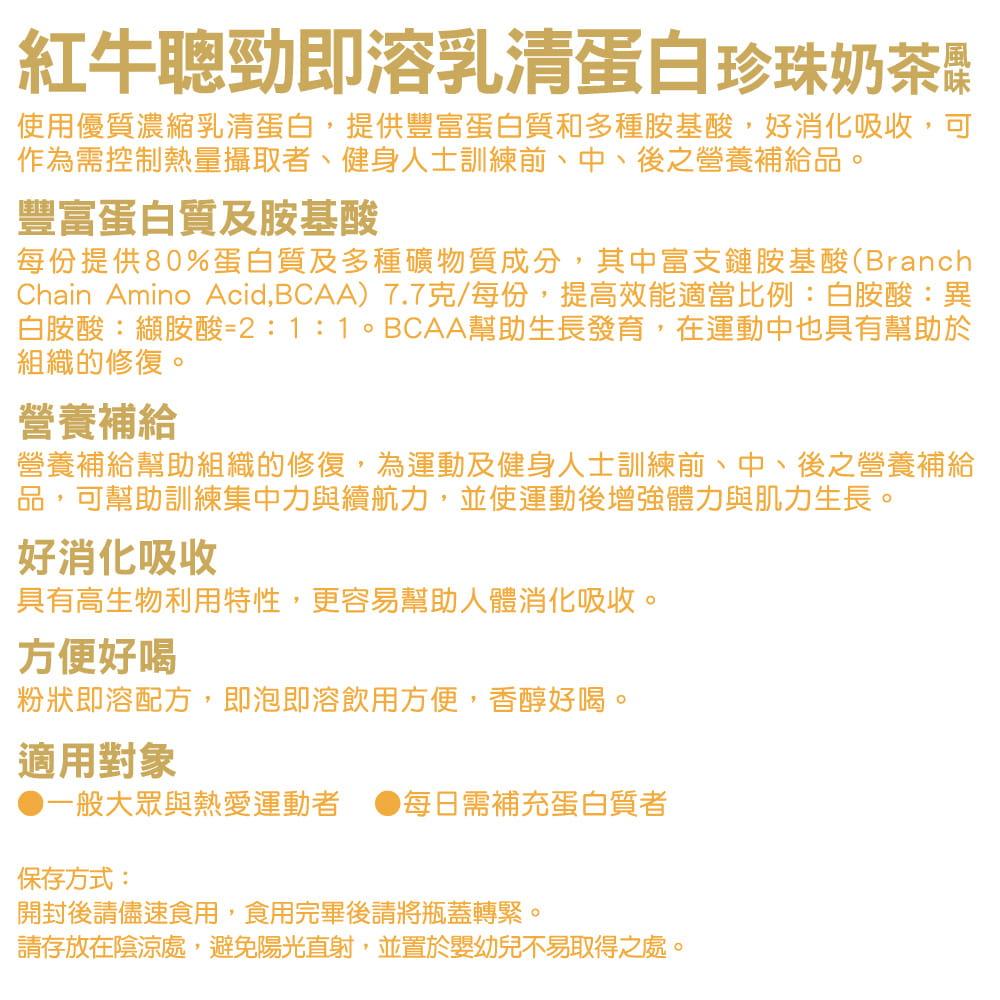 【RED COW紅牛聰勁 】聰勁即溶乳清蛋白隨手包-珍珠奶茶風味(35gX15包) 1