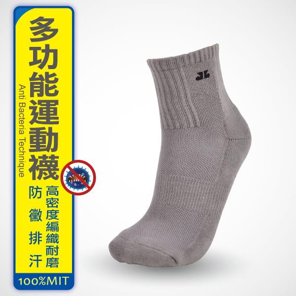 防黴排汗 強捻耐磨運動襪【旅行家】 0