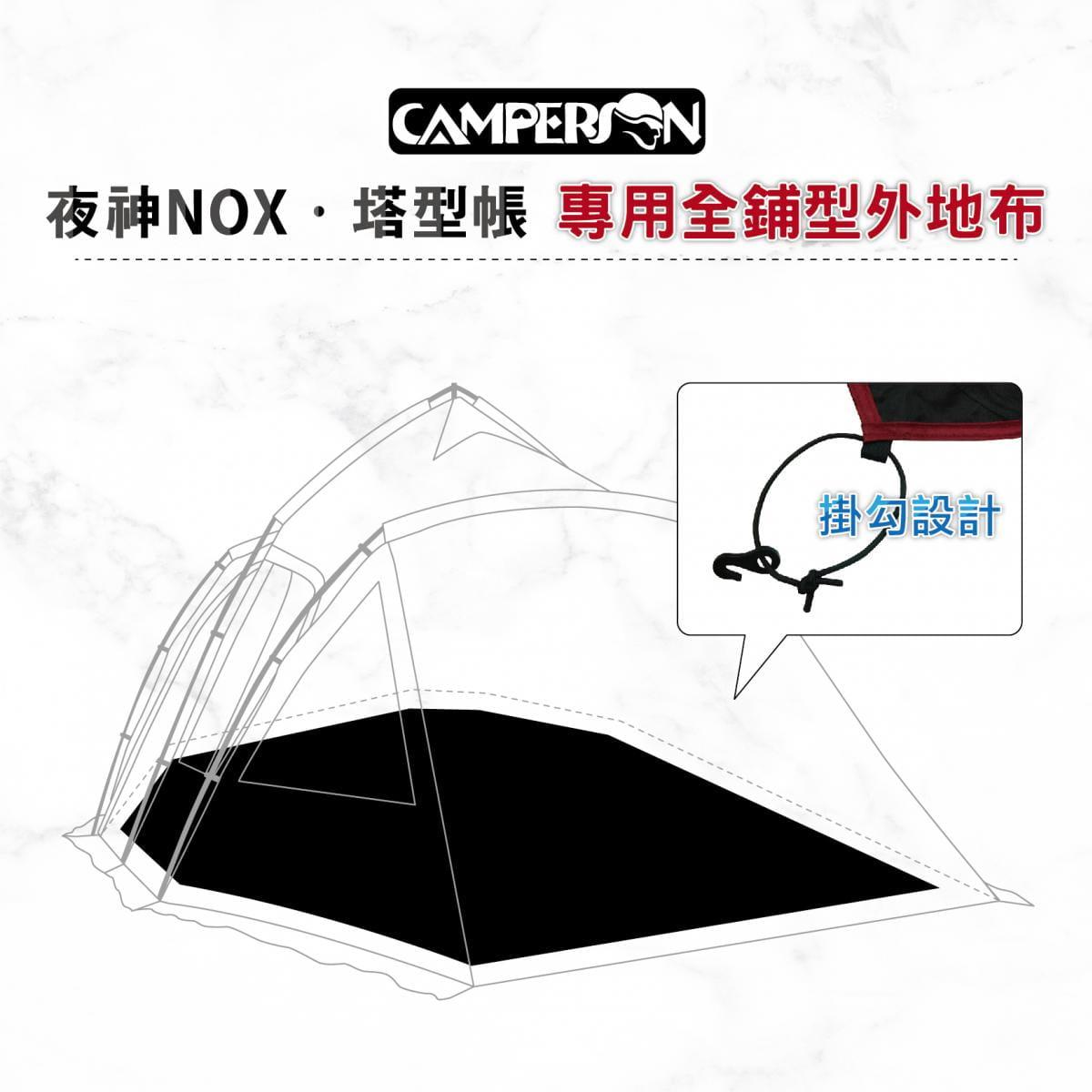【CAMPERSON】夜神塔型帳用全舖型外地布 0
