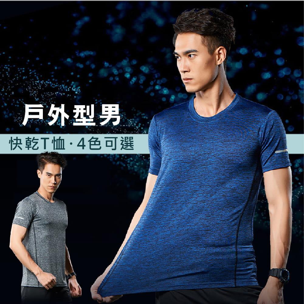 【NEW FORCE】運動機能吸濕排汗衫-4色可選 1