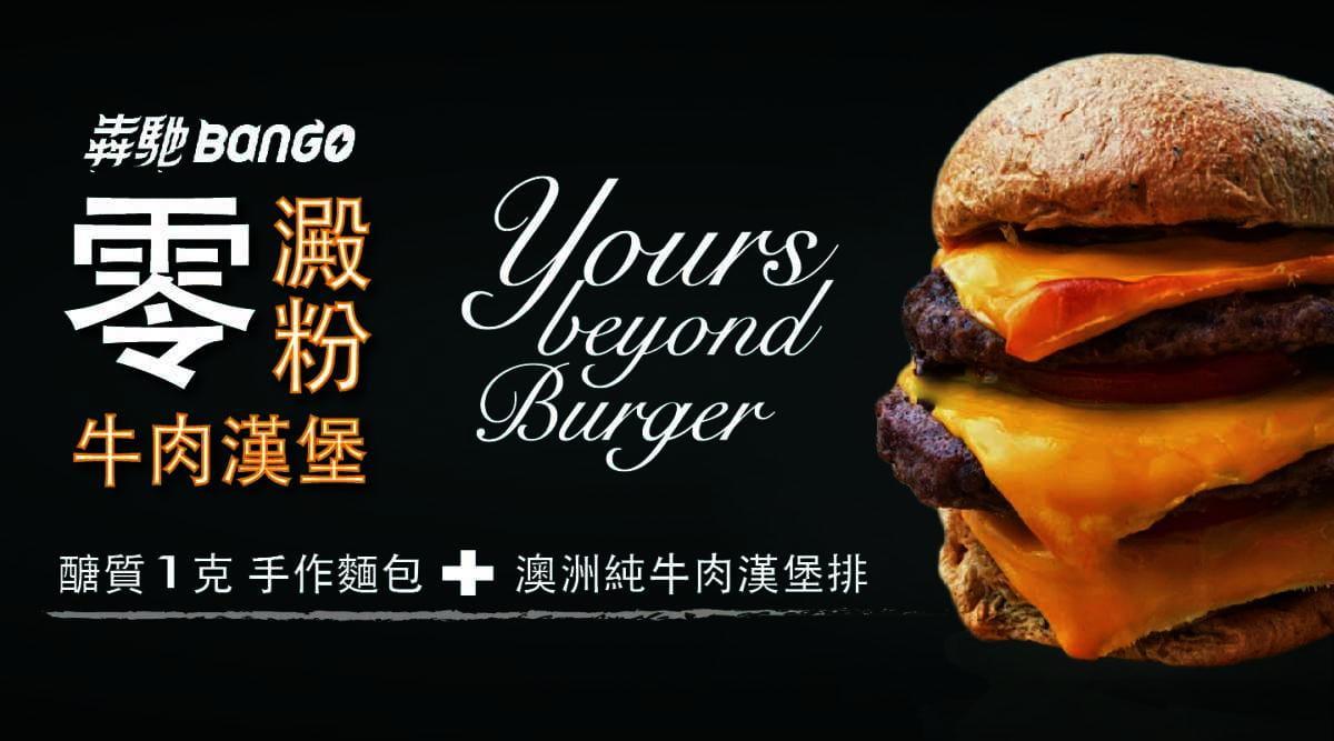 【Bango】醣質1克手作麵包+澳洲100%純牛肉漢堡排組 1