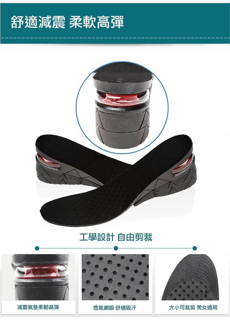 三段式氣墊增高鞋墊可自行調整高度 12
