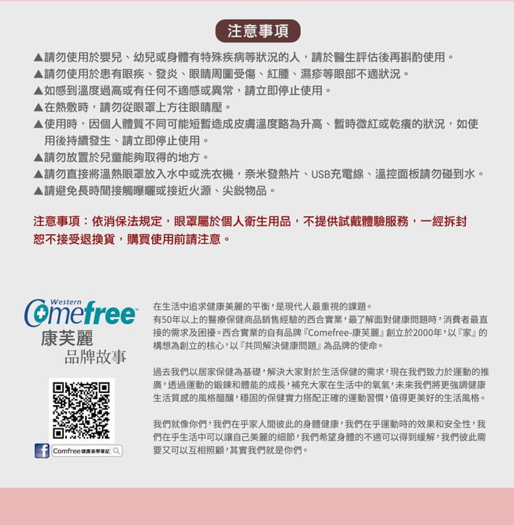 【comefree】USB定時三段溫控熱敷眼罩 台灣製 10