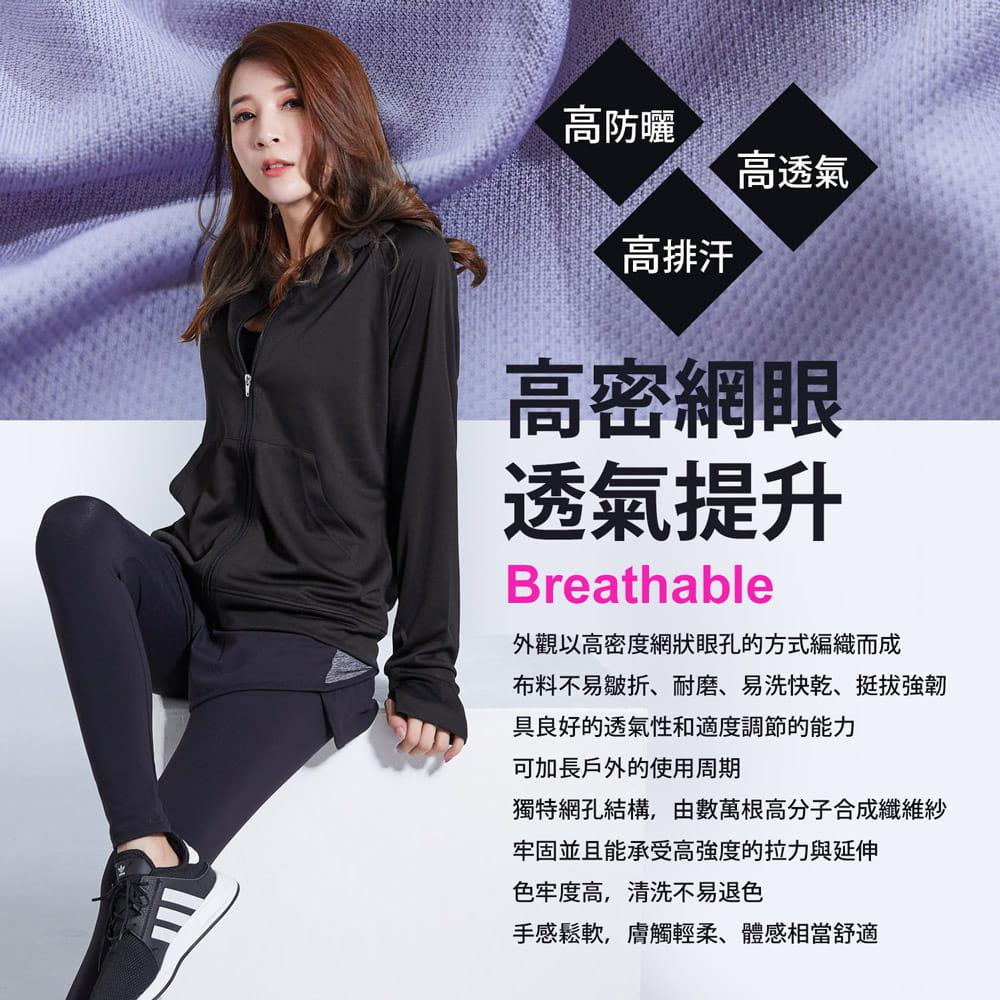 【BeautyFocus】男女升級UPF50+連帽防曬外套/二款 4