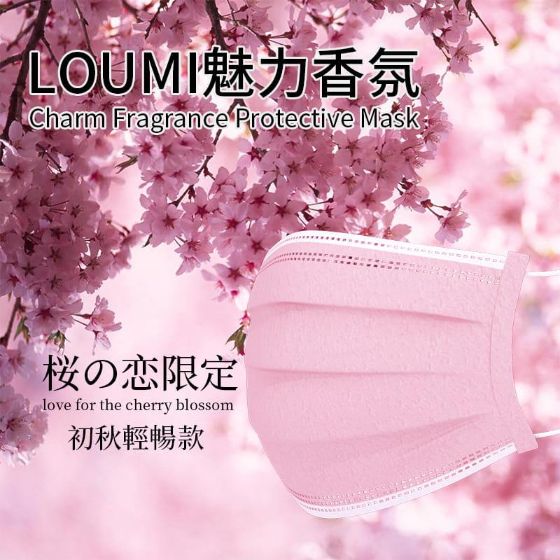 【LOUMI】魅力香氛口罩 櫻花粉/時尚黑【10片/盒】 0