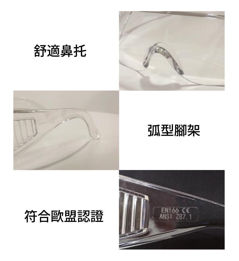 台灣製造 全透明防霧 防塵 防飛沫 安全護目鏡 3