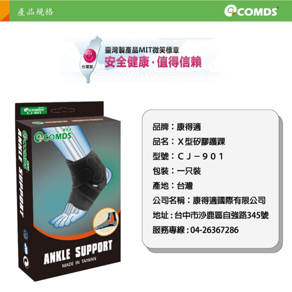 【康得適】CJ-901「阿基里斯」矽膠護踝 7