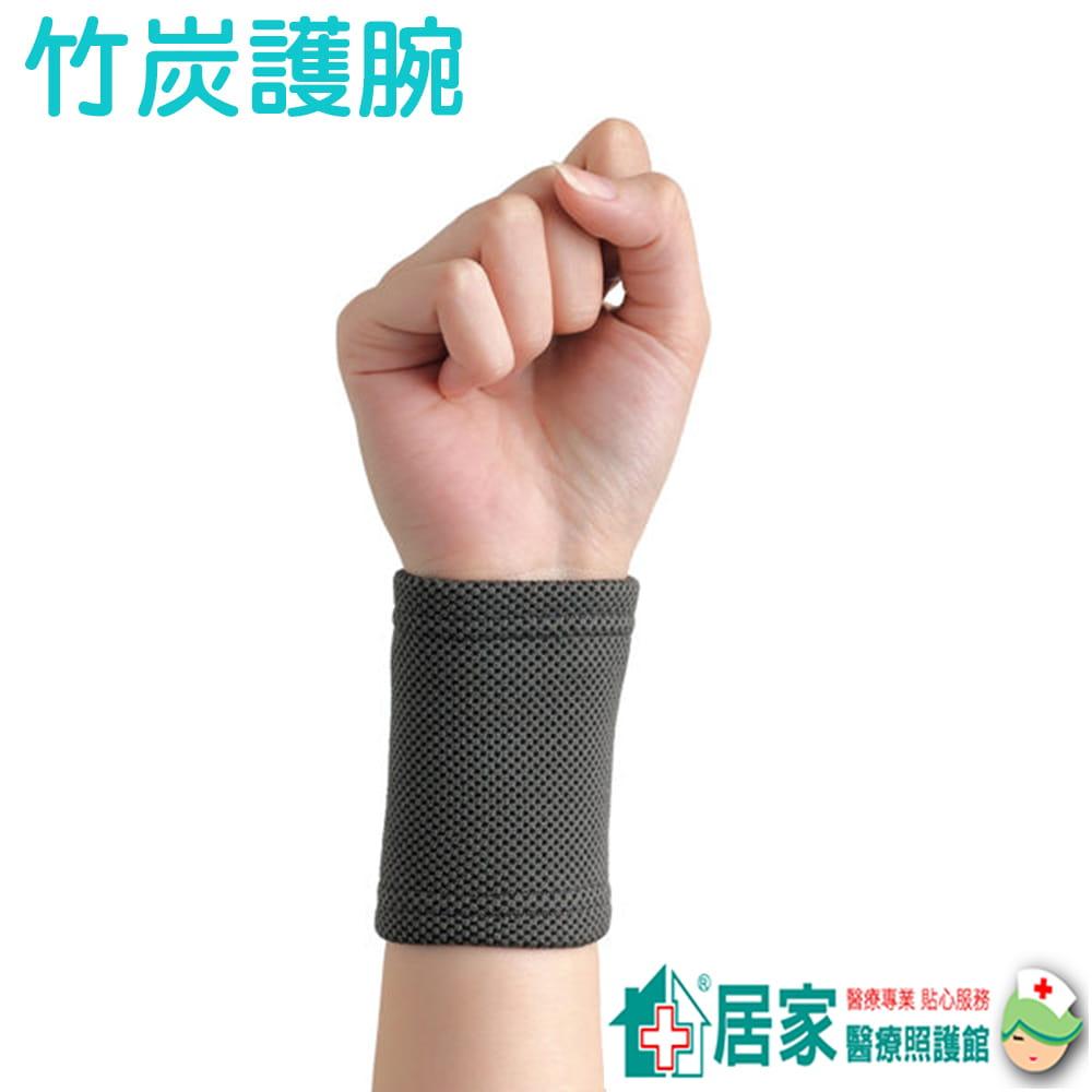 【居家醫療護具】【THC】竹炭醫療護腕 1