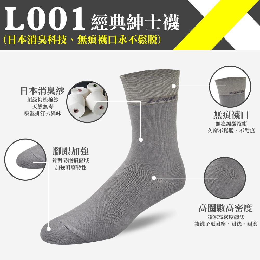 【力美特機能襪】經典紳士襪(灰) 0