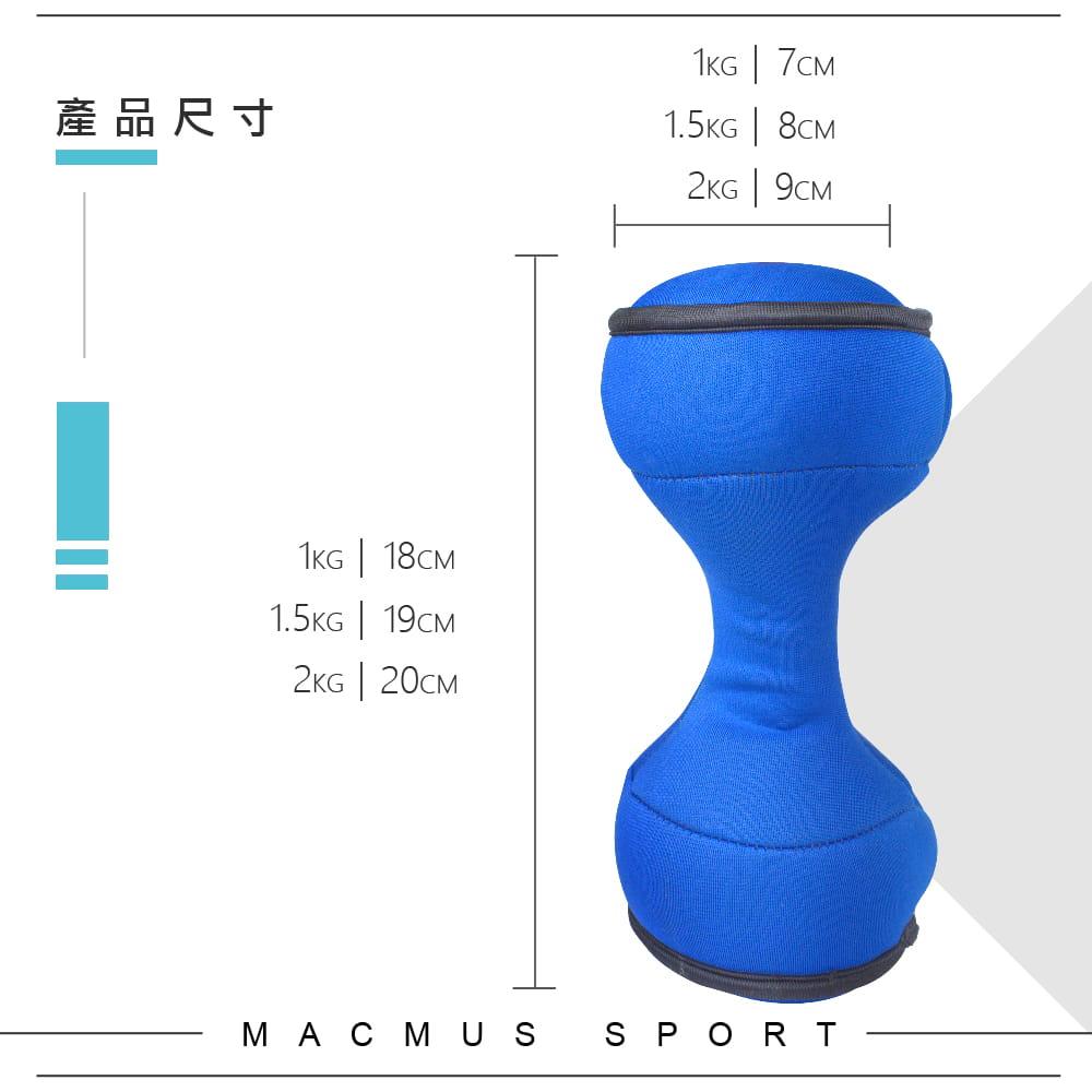 【MACMUS】1公斤 傳統型安全軟式啞鈴|適合居家健身復健 6