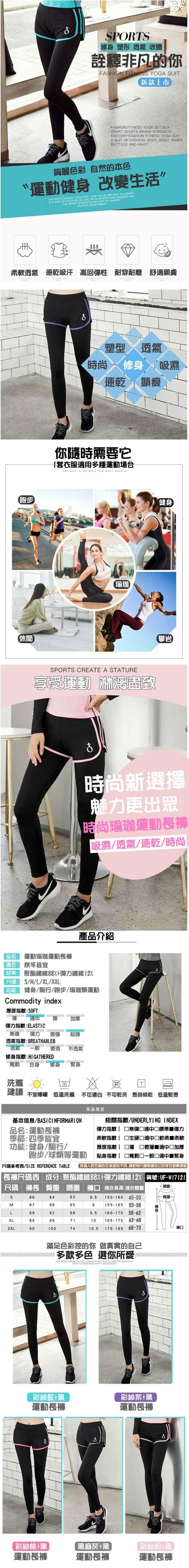 【UF72+】UF-W17121時尚高彈力女款速乾瑜珈輕壓假兩件運動褲/黑灰 2
