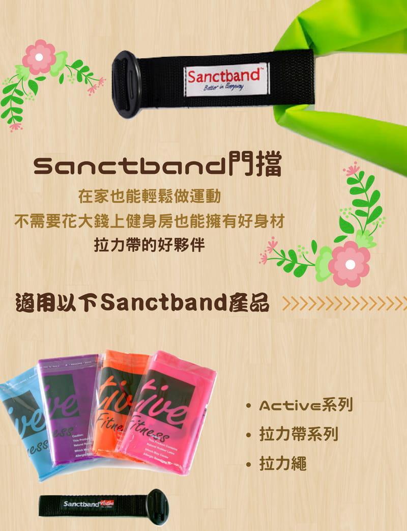 【Sanctband】拉力帶門擋 1