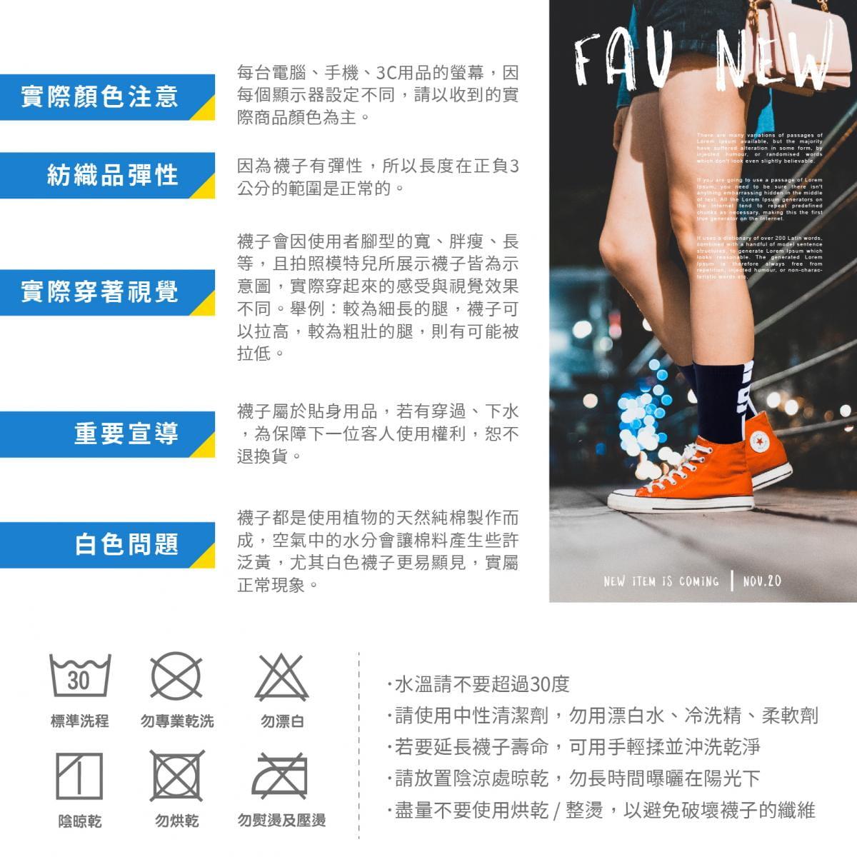 【FAV】運動加大除臭數字襪(單隻販售) 8