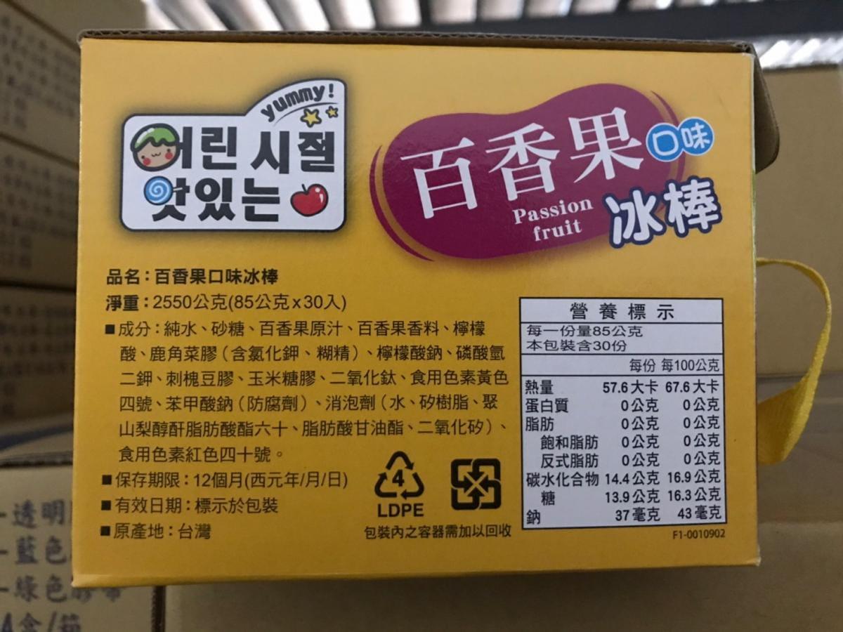 《極鮮配》韓國熱銷 夏日涼爽酸甜超人氣低熱量棒棒冰 5