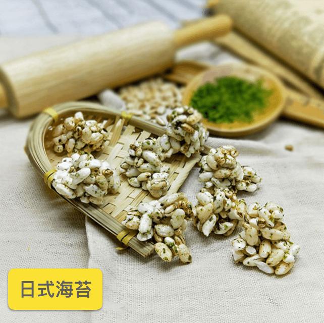 【爆爆屋It's Ponponya】0負擔零嘴-日式手工爆米菓子 l 七種口味任選 7