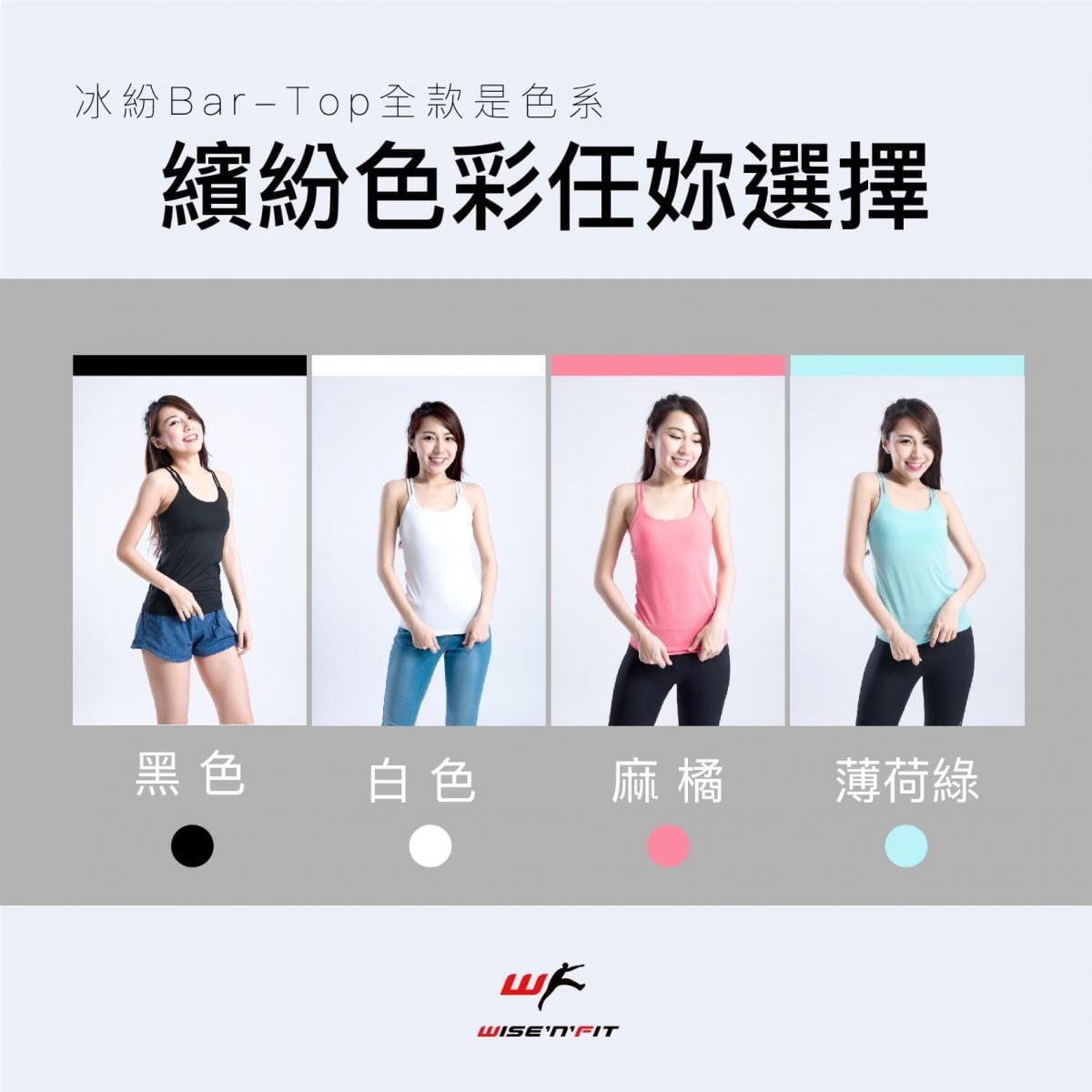 【WISENFIT】 台灣製-美胸涼感BRA背心 8