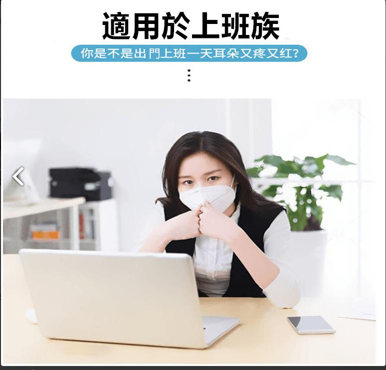 【防疫嚴選】 現貨口罩減壓帶 護耳神器 4