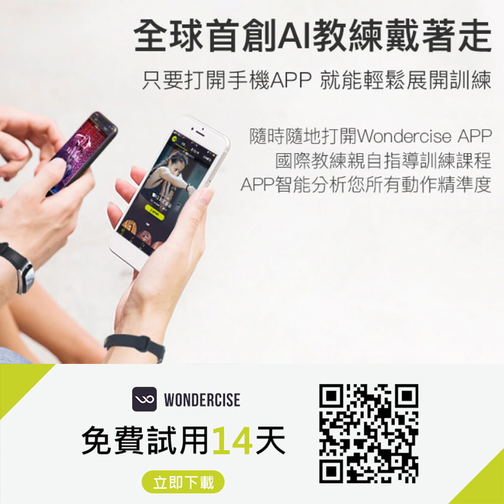 【Wonder Core】Wondercise光感應體力檢測錶+空中健身學院會員卡一年 2