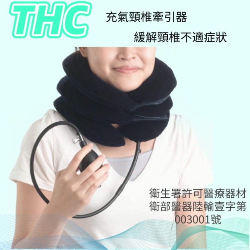 【居家醫療護具】【THC】充氣式頸椎牽引器頸圈 0