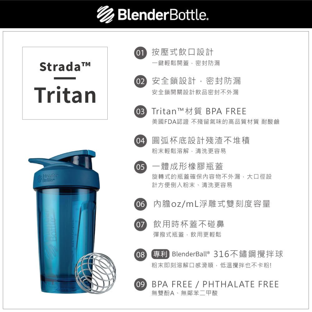 【Blender Bottle】Strada系列-Tritan鎖扣式搖搖杯24oz/710ml(5色) 4