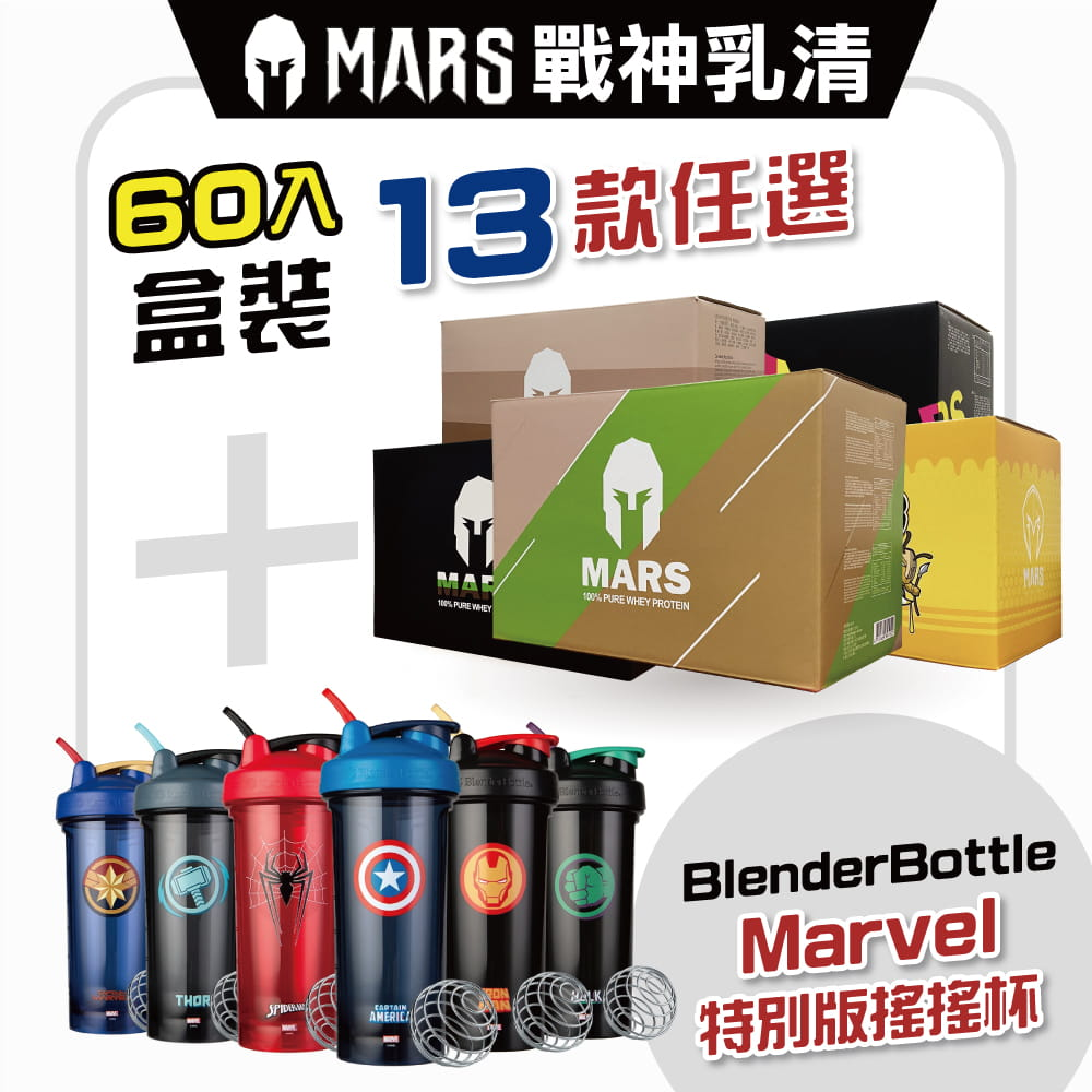 Mars戰神乳清(60包/盒)+Blender Bottle Marvel漫威英雄Pro28搖搖杯
