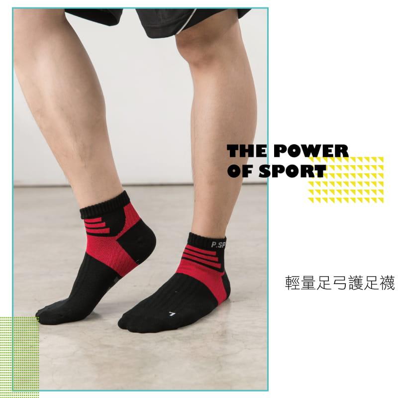 【Peilou】左右腳輕量護足足弓襪(船襪/短襪)(男) 8