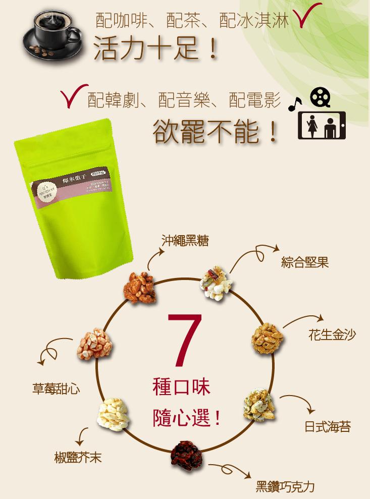 【爆爆屋It's Ponponya】0負擔零嘴-日式手工爆米菓子 l 七種口味任選 3