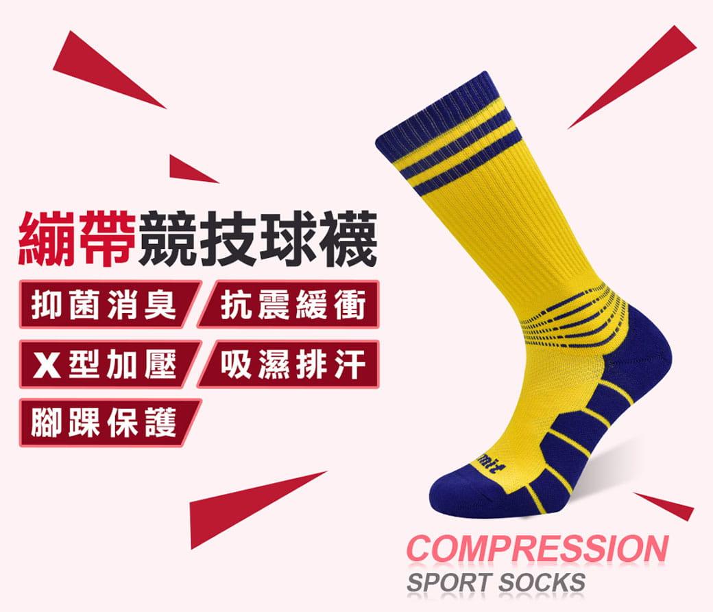 【力美特機能襪】繃帶競技球襪(黃紫) 2
