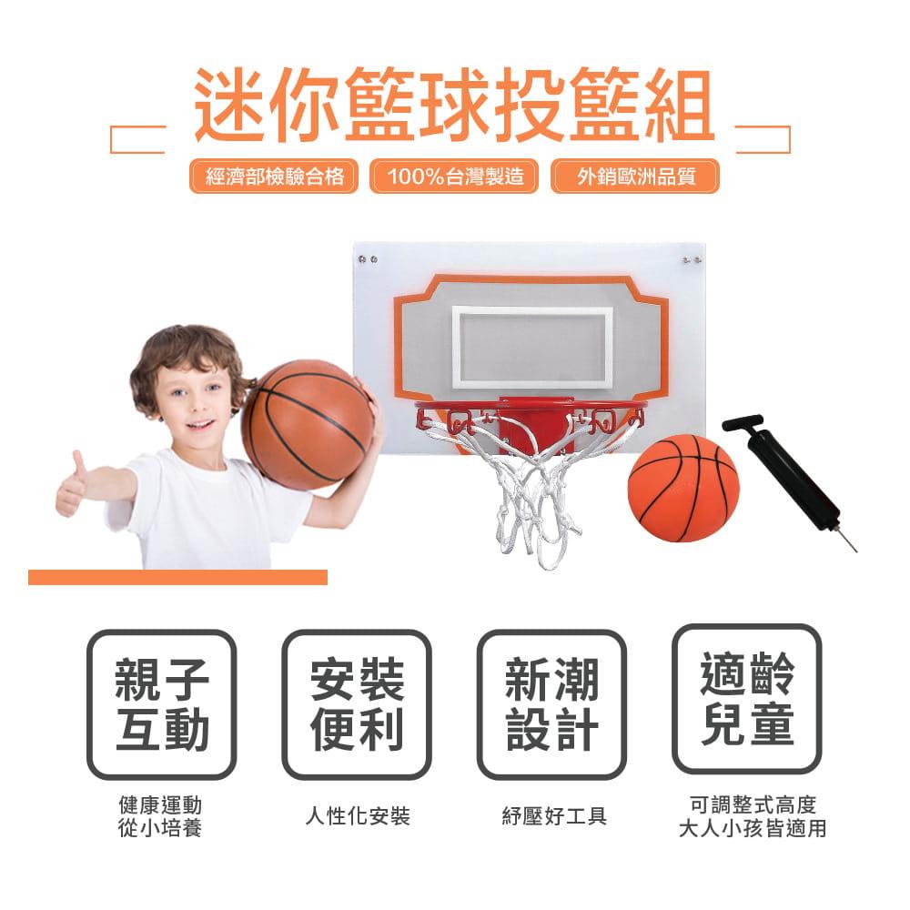 迷你籃球投籃組 ◆台灣製 MINI 兒童 籃板 籃框 室內用NBA 可調整高度 灌籃 投籃 斯伯丁 1