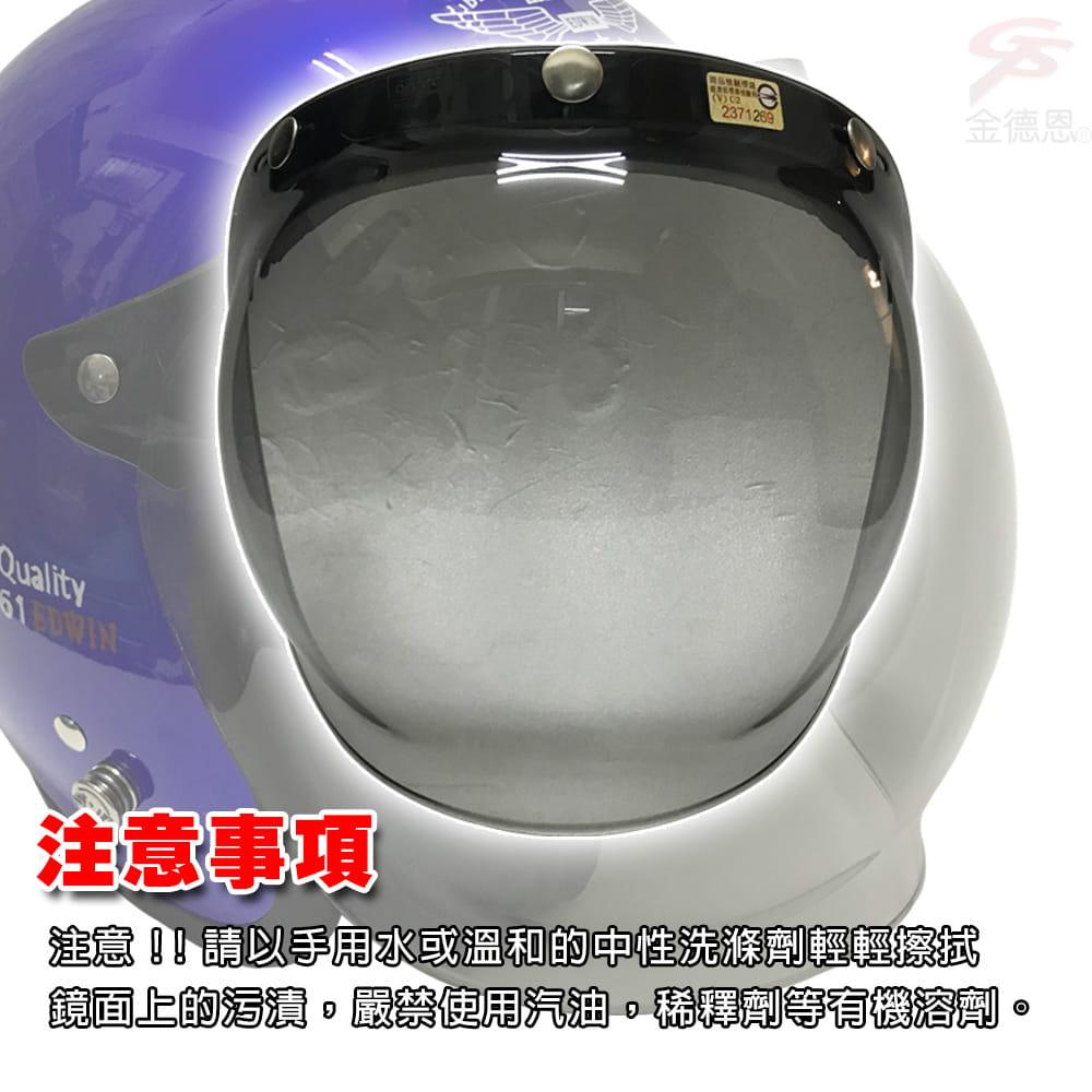 【金德恩】MIT 曲面安全帽防護鏡片 11