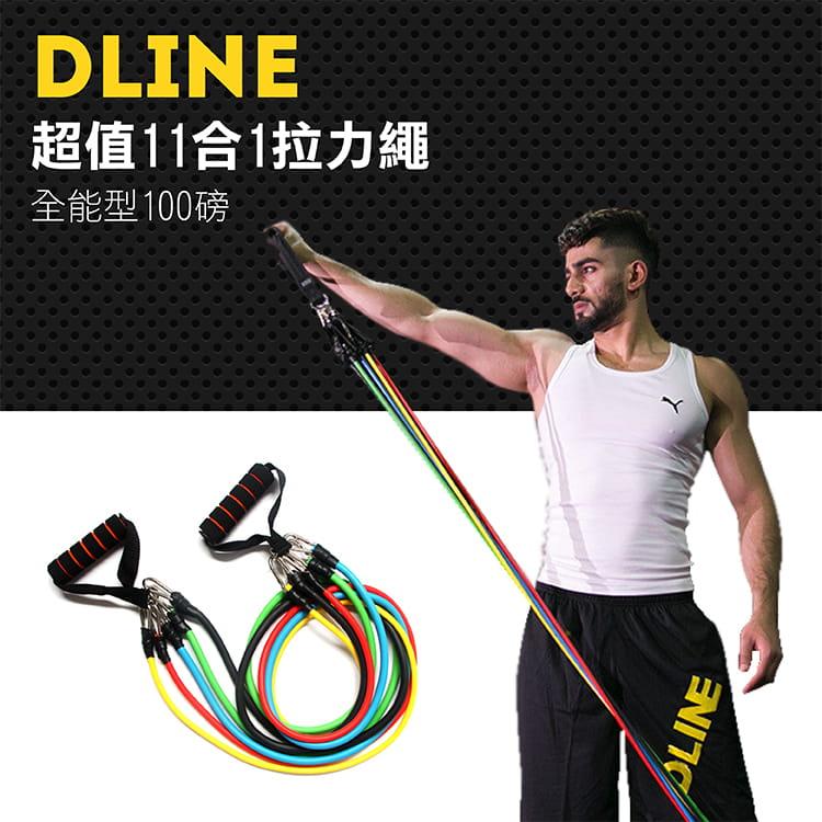 D-Line超值11合1拉力繩 0