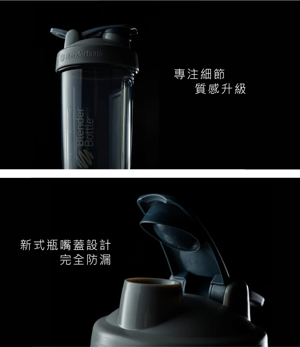 【Blender Bottle】Pro24系列|Tritan|限量特色搖搖杯|24oz|6色 2